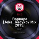 Би 2 - Варвара (Jeka_Kadykov Mix 2015)