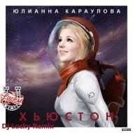 Юлианна Караулова - Хьюстон (Lucky Remix)