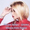 Настя Кудри - Скажи (Maxim Keks Remix)