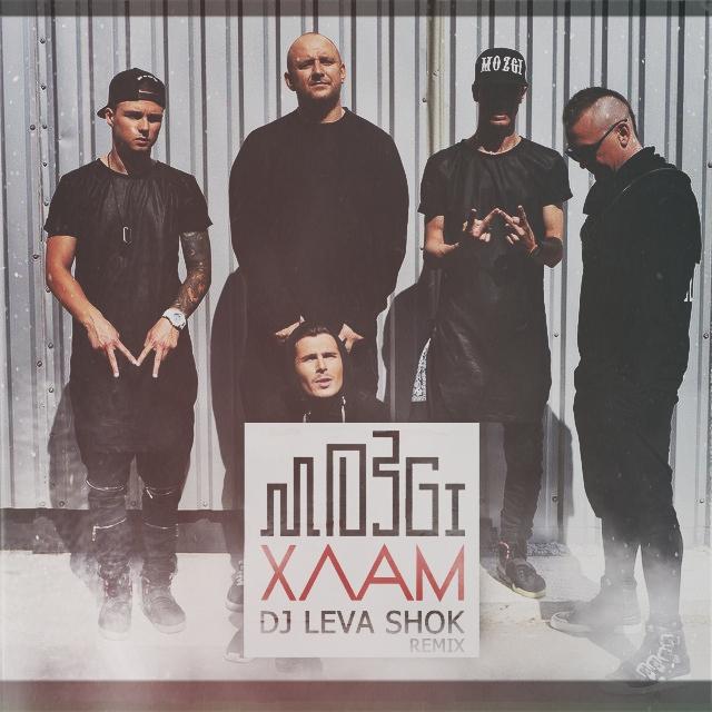 Мозги - Хлам (Dj Leva ShoK)