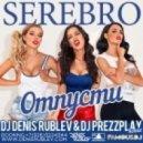 Serebro - Отпусти (Dj Denis Rublev & Dj Prezzplay Remix) (Dj Denis Rublev & Dj Prezzplay Remix)