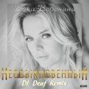 Вика Воронина - Необыкновенный (Dj Deaf Official Radio Remix)
