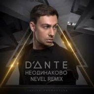 Dante - Неодинаково (Nevel Remix)