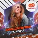 Анна Шульгина - Ножевая (Dima Flash Radio Mix)