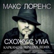 Макс Лоренс - Схожу С Ума (Kapkano & Ruslove Remix) (Kapkano & Ruslove Remix)