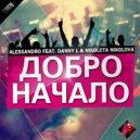 Alessandro & Danny L & Nikoleta Nikolova - Dobro Nachalo (Original Radio Mix)