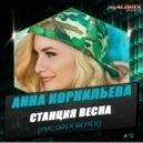 Анна Корнильева - Станция Весна (Maldrix Remix)