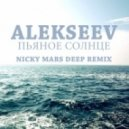 Alekseev - Пьяное Солнце (Nicky Mars deep remix)