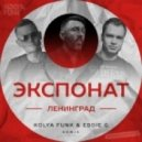 Ленинград - Экспонат (Kolya Funk & Eddie G Remix) (Kolya Funk & Eddie G Remix)