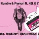 Joey Rumble & Fleekah ft. NEL & L\'One - Садись, Прокачу (AIVELO Mash\' up)