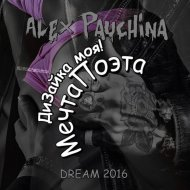 Alex Pauchina - Dream Poet  ()