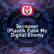 Ленинград & Plastik Funk My Digital Enemy - Экспонат (Sergey Shuvaev Mash-up) (Plastik Funk My Digital Enemy (Sergey Shuvaev mash-up))