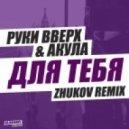 Руки Вверх & Акула - Для Тебя (ZHUKOV Remix)