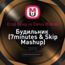 Егор Крид vs. Denis Rublev - Будильник (7minutes & Skip Mashup) (7minutes & Skip Mashup)