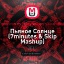 Алексеев vs. Bodybangers feat. Beth - Пьяное Солнце (7minutes & Skip Mashup) (7minutes & Skip Mashup)