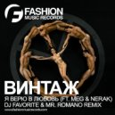 Винтаж feat. M.E.G. & N.E.R.A.K. - Я Верю в Любовь (DJ Favorite & Mr. Romano Official Remix)