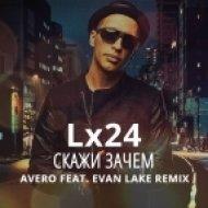 Lx24 - Скажи зачем (Avero feat. Evan Lake Remix)