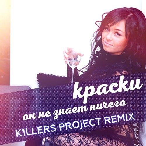 Краски  - Он не знает ни чего (K1LLERS PROjECT Remix)