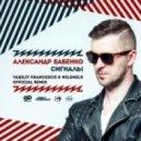 Александр Бабенко - Сигналы (Vasiliy Francesco & WildMilk Official Remix)