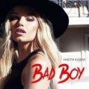 Настя Кудри - Bad Boy (NewRetro Remix)