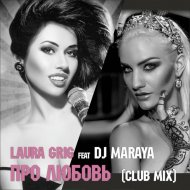 Laura Grig feat Dj Maraya - Про любовь (club mix)