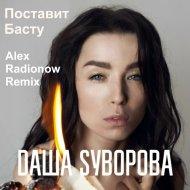 Даша Суворова - Поставит Басту (Alex Radionow Remix)