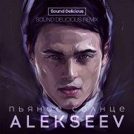 ALEKSEEV - Пьяное Солнце (Sound Delicious Remix)