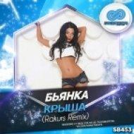 Бьянка - Крыша (Rakurs Remix)
