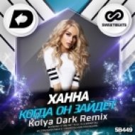 Ханна - Когда Он Зайдёт (Kolya Dark Remix)