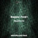 Вадим Лефт - Выросли (8 Hertz & Schelmanoff Remix) (8 Hertz & Schelmanoff Remix)