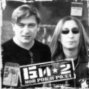 Би-2 & Чичерина - Мой Рок-Н-Ролл (Dj Villain Remix)