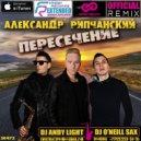 Александр Рипчанский - Пересечение (Dj Andy Light & Dj O\'Neill Sax Official Radio Edit)