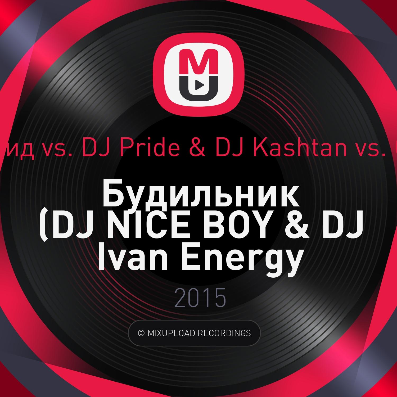 Егор Крид vs. DJ Pride & DJ Kashtan vs. Chippon - Будильник (DJ NICE BOY & DJ Ivan Energy Mash-Up) (DJ NICE BOY & DJ Ivan Energy Mash-Up)