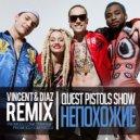 Quest Pistols Show - Непохожие (Vincent & Diaz Remix)