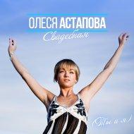 Олеся Астапова - Ты и я (Свадебная) (Original Mix)