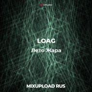 LOAG - Лето Жара (feat. Tanya Cannelle) (Original mix)