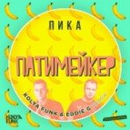 Пика - Патимейкер (Kolya Funk & Eddie G Remix) (Kolya Funk & Eddie G Remix)