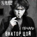 Виктор Цой  - Печаль (DJ JEDY Deep remix)