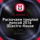 Dj SAVAGE ;) - Раскачаем танцпол попсой 2016 (Electro-House Remixes) () ( )
