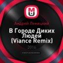 Андрей Леницкий - В Городе Диких Людей (Viance Remix)