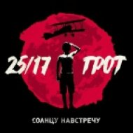 25/17 Feat. Грот - Солнцу Навстречу (Original mix)