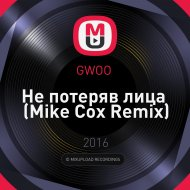 GWOO  - Не потеряв лица (Mike Cox Remix)