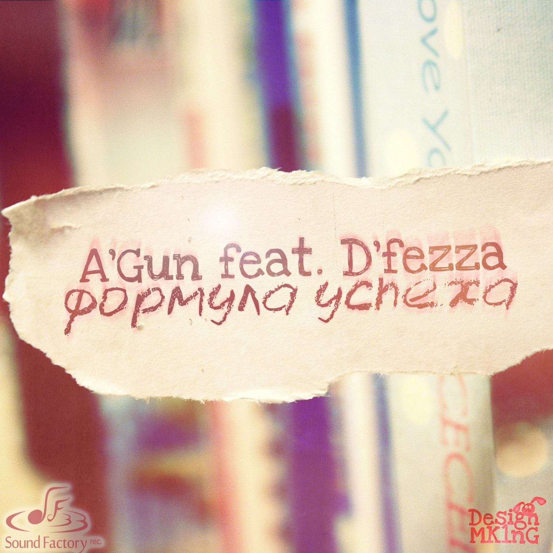A\'Gun & D\'fezza - Formula of Success (Instrumental)