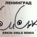 Ленинград - Сиськи (Erkin Smile Remix)