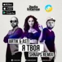 Artik & Asti - Я Твоя (Shnaps Remix)