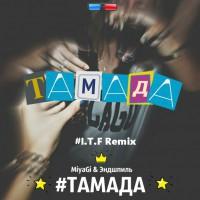 MiyaGi & Эндшпиль  - ТАМАДА (I.T.F Remix)
