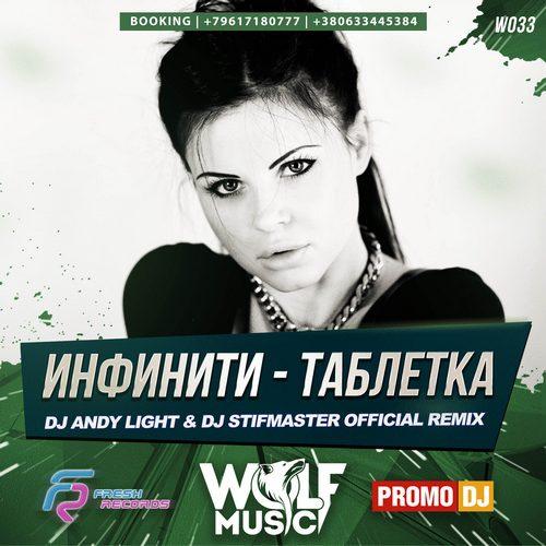 Инфинити  - Таблетка (Dj Andy Light & Dj Stifmaster Official Radio Remix) (Dj Andy Light & Dj Stifmaster Official Radio Remix)