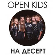 Pasha Sheiv Ft. Open kids - На Десерт (Pasha Sheiv Remix)
