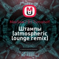 МакSим & DJ Tumanoff - Штампы (atmospheric lounge remix)