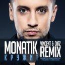 Monatik - Кружит (Vincent & Diaz Remix)